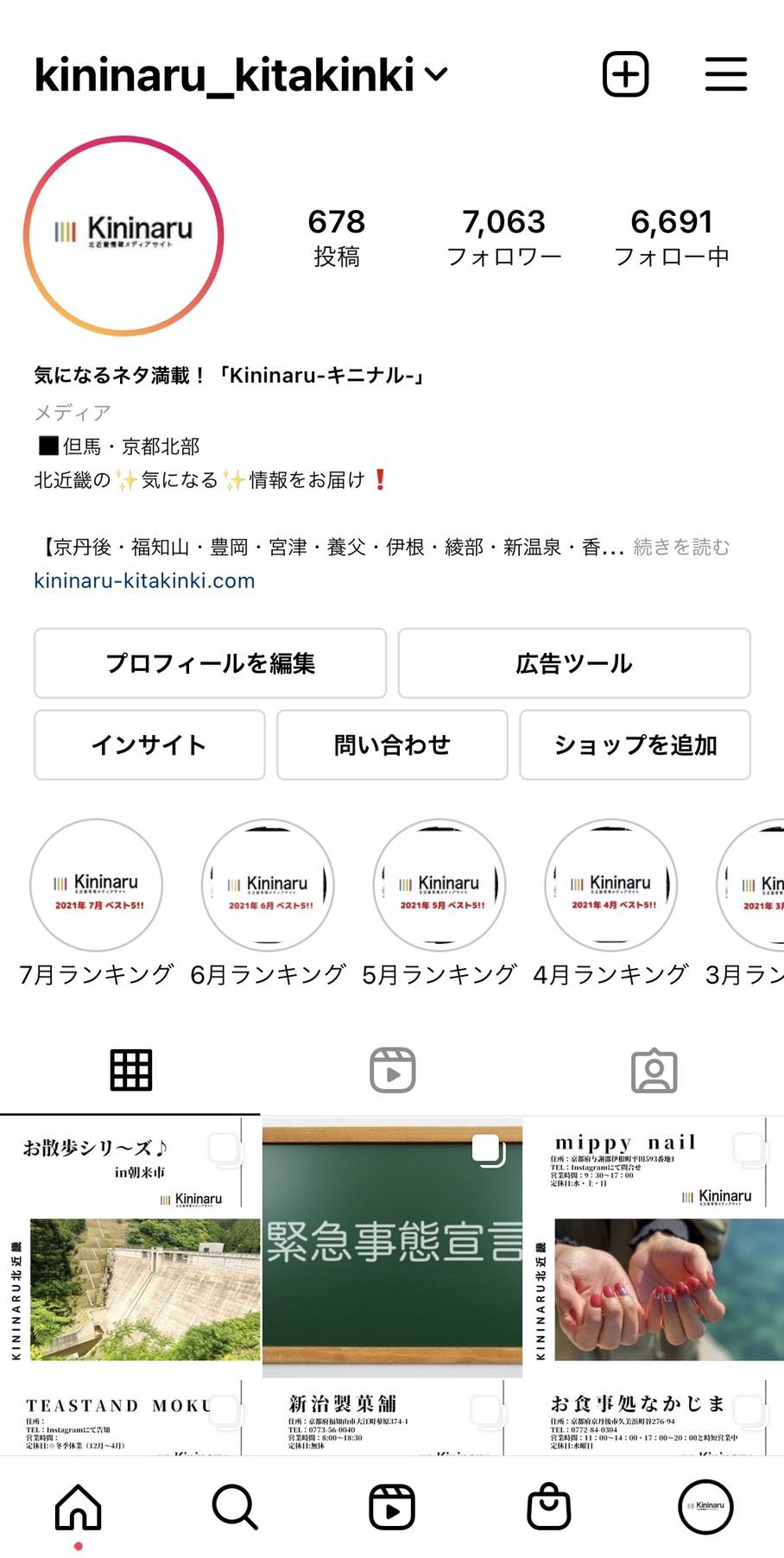kininaru Instagramキャプチャ